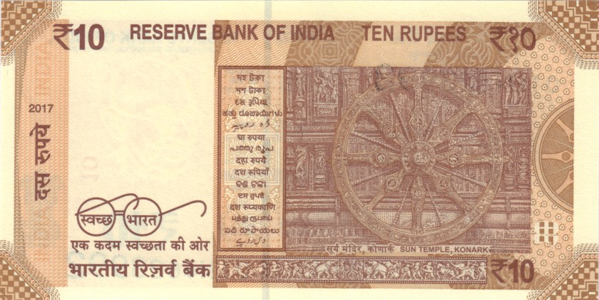 India P109dr REPLACEMENT 10 Rupees Plate letter R 2017 UNC