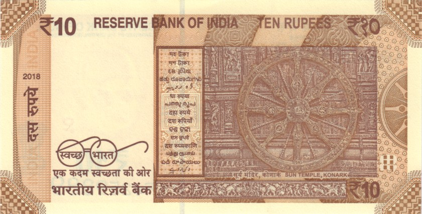 India P109er REPLACEMENT 10 Rupees 2018 UNC