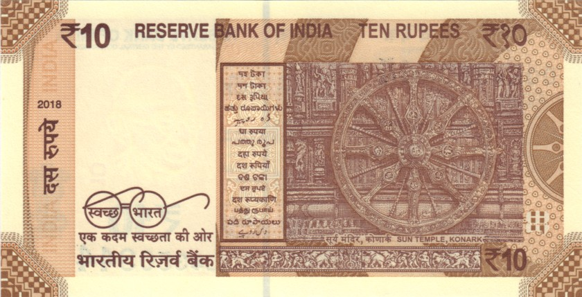 India P109fr REPLACEMENT 10 Rupees Plate letter E 2018 UNC