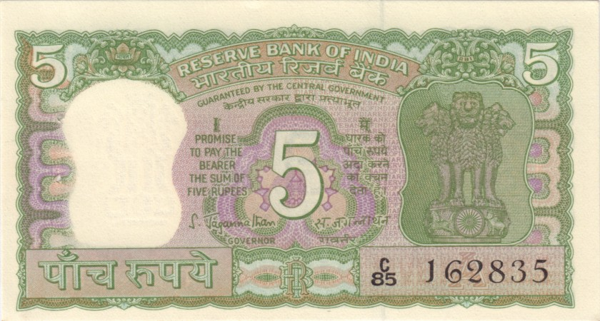 India P56b 5 Rupees Plate letter A 1970 UNC
