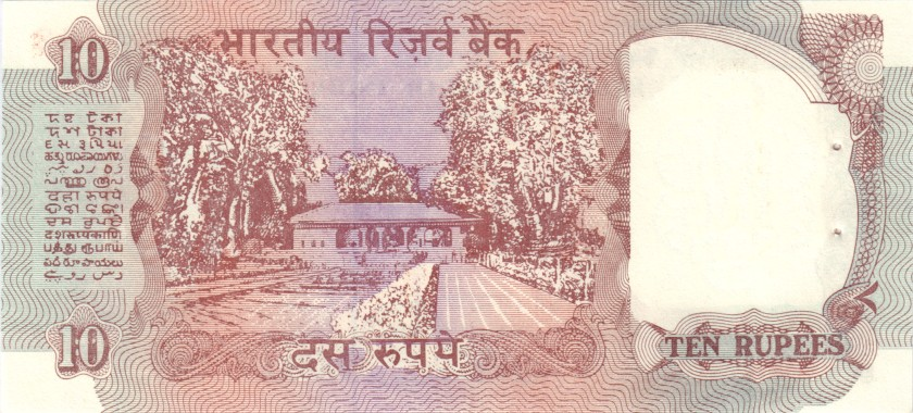 India P88d 10 Rupees 1992 - 1996 UNC