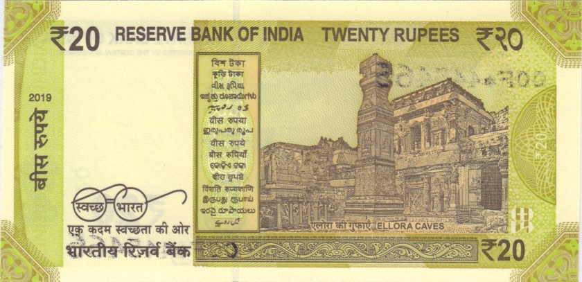 India P-NEW REPLACEMENT 20 Rupees Plate letter L 2019 UNC