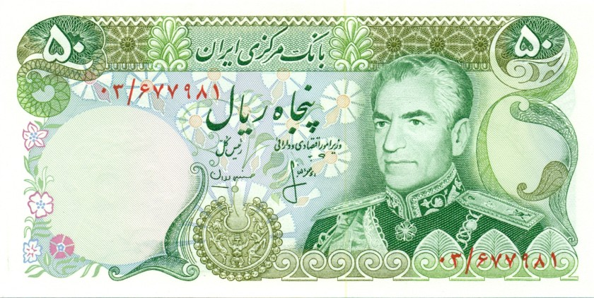 Iran P101cr REPLACEMENT 50 Rials 1974-1979 UNC