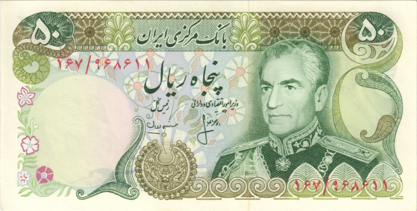 Iran P101c 50 Rials 1974-1979 AU