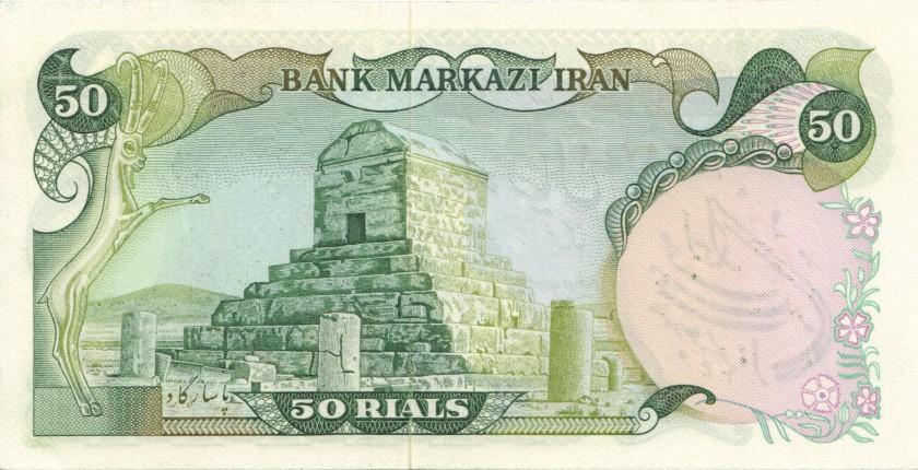 Iran P123a 50 Rials 1979 UNC