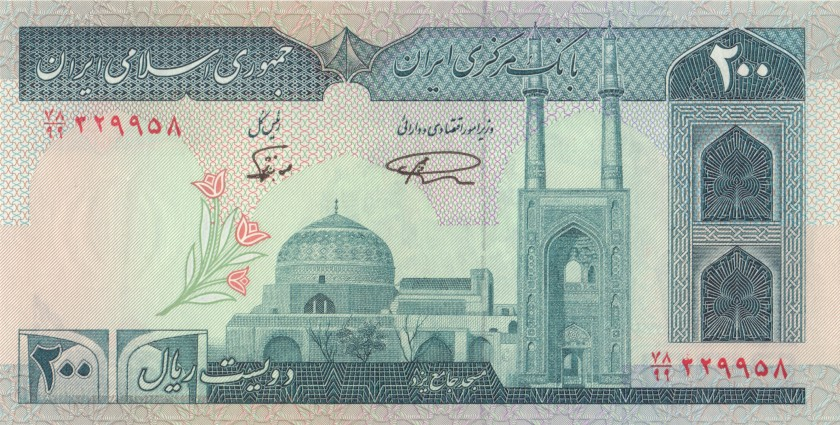 Iran P136ar REPLACEMENT 200 Rials 1982 UNC