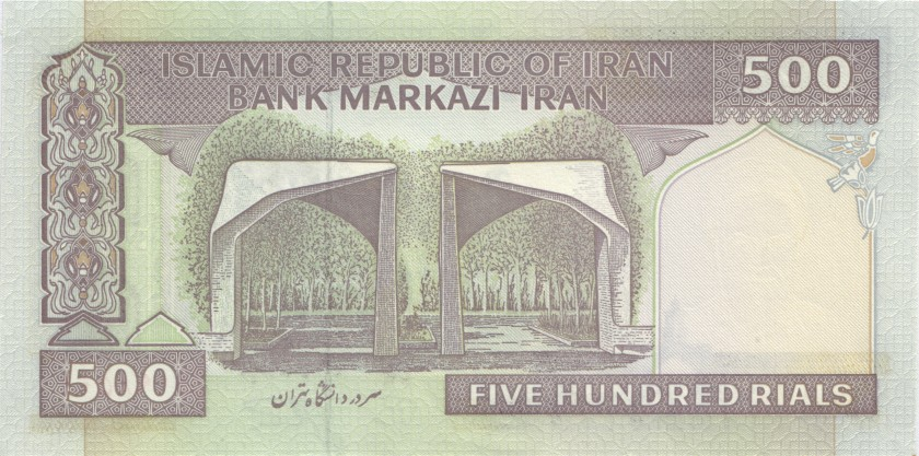 Iran P137Acr REPLACEMENT 500 Rials 2003 - 2009 UNC