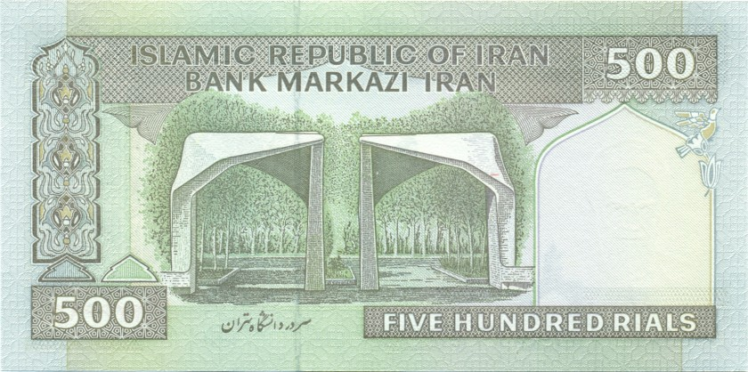 Iran P137Ad 191919 500 Rials 2003 - 2009 UNC
