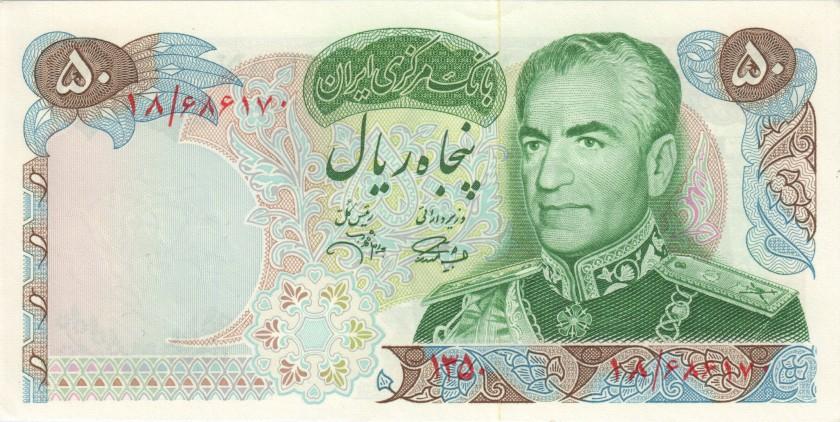 Iran P97b 50 Rials 1971 UNC-
