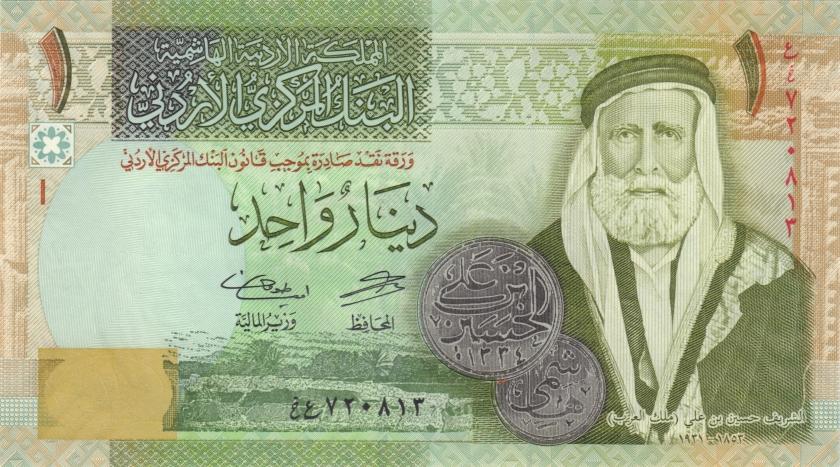 Jordan P34h 1 Dinar 2016 UNC