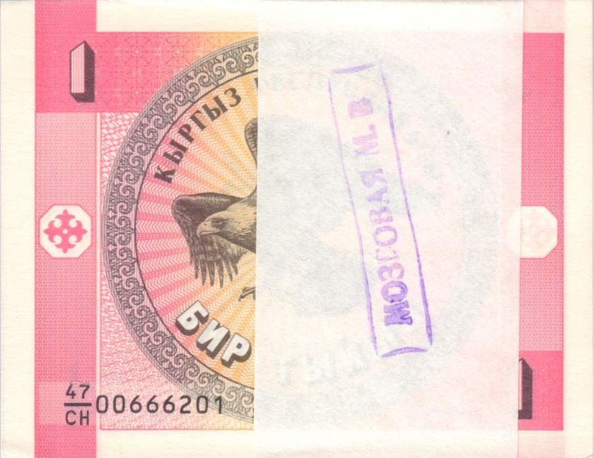 Kyrgyzstan P1a 1 Tyiyn Prefix CH Bundle 100 pcs 1993 UNC