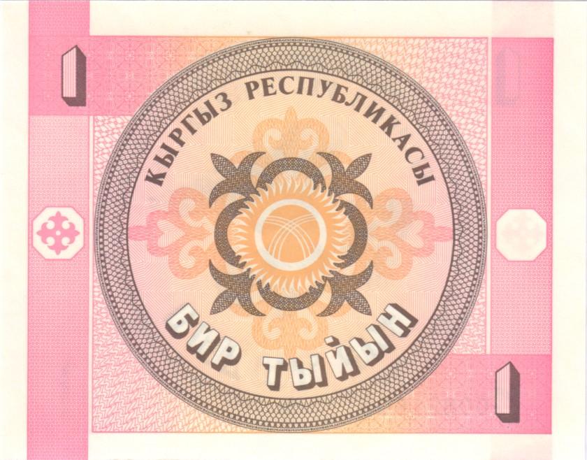 Kyrgyzstan P1b 1 Tyiyn Prefix 06/KT 1993 (2006) UNC