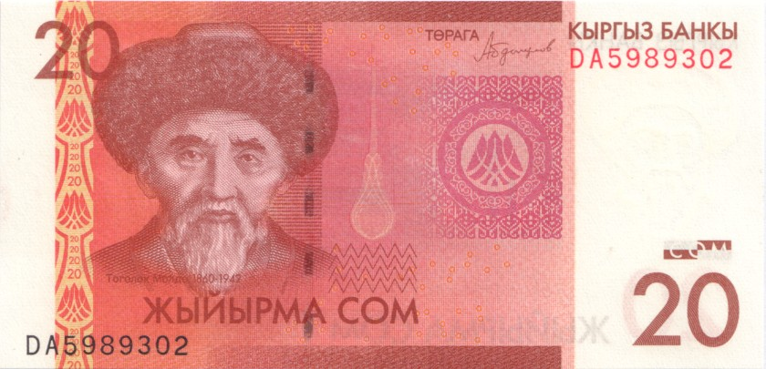 Kyrgyzstan P24b 20 Som 2016 UNC
