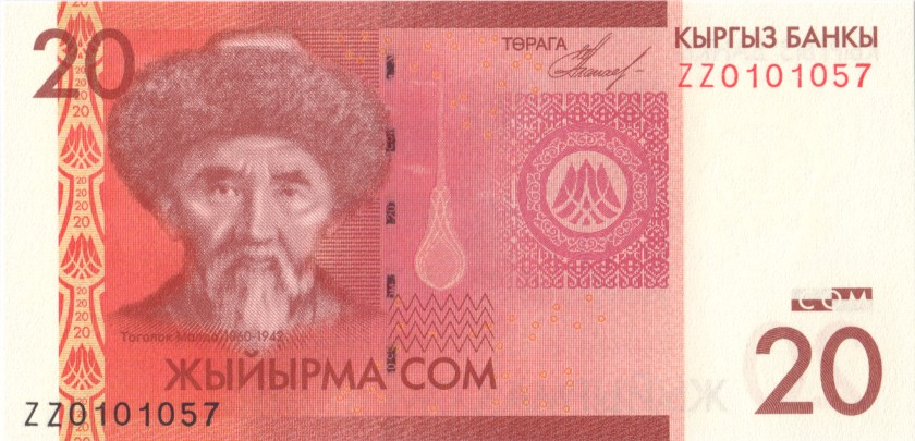 Kyrgyzstan P24r REPLACEMENT 20 Som 2009 UNC