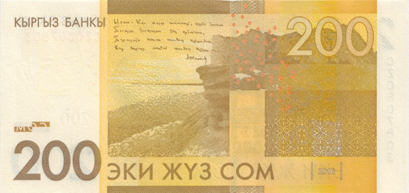 Kyrgyzstan P27br REPLACEMENT 200 Som 2016 UNC
