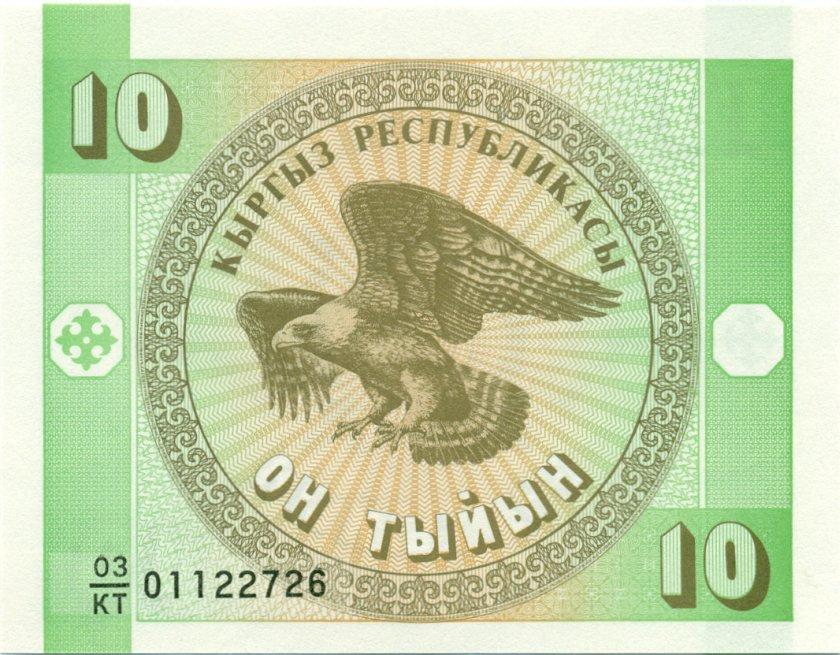 Kyrgyzstan P2 10 Tyiyn 1993 UNC