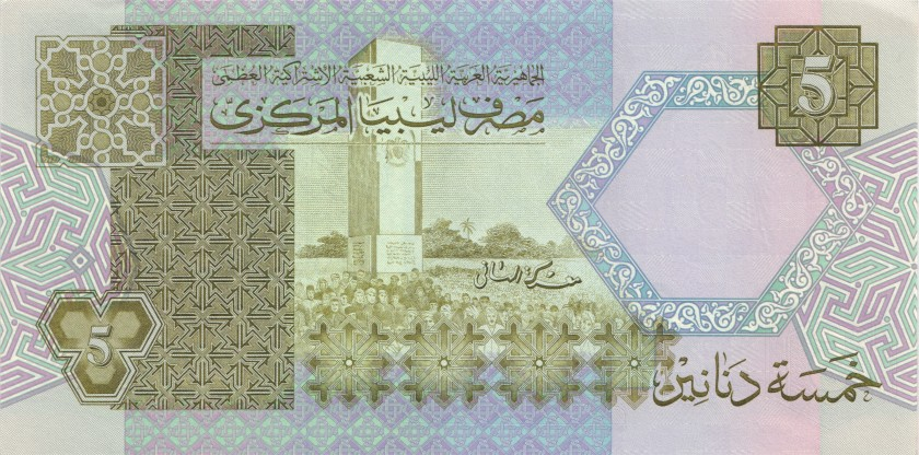 Libya P60b 5 Dinars 1991 UNC