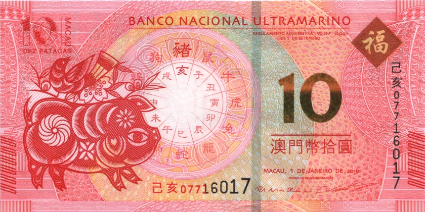 Macau P-NEW 2 notes 10 Patacas Year of the Pig 2019 UNC