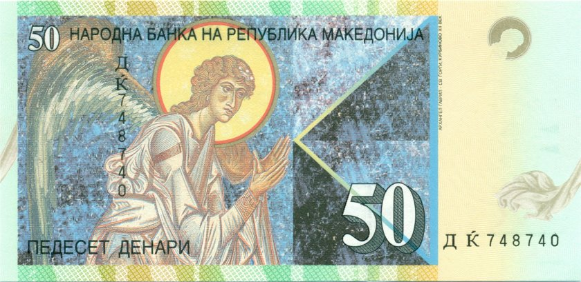 Macedonia P15e 50 Denars 2007 UNC