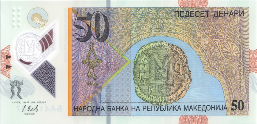 Macedonia P-NEW 50 Denars 2018 UNC