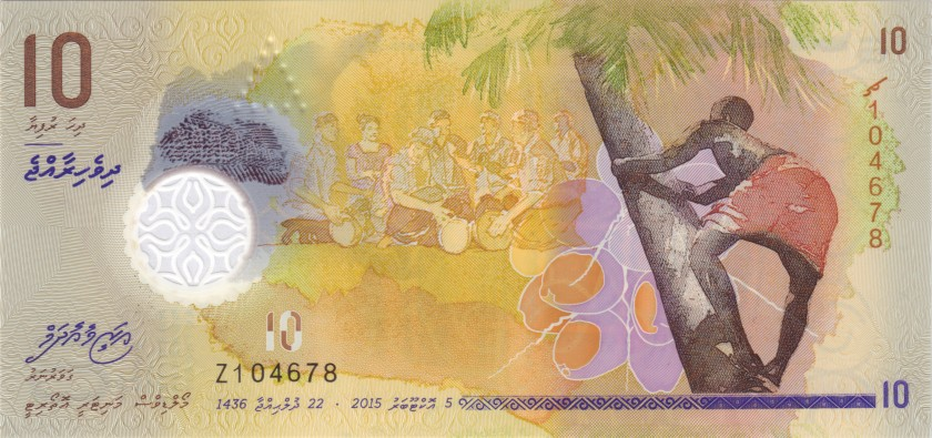 Maldives P26 REPLACEMENT 10 Rufiyaa 2015 UNC