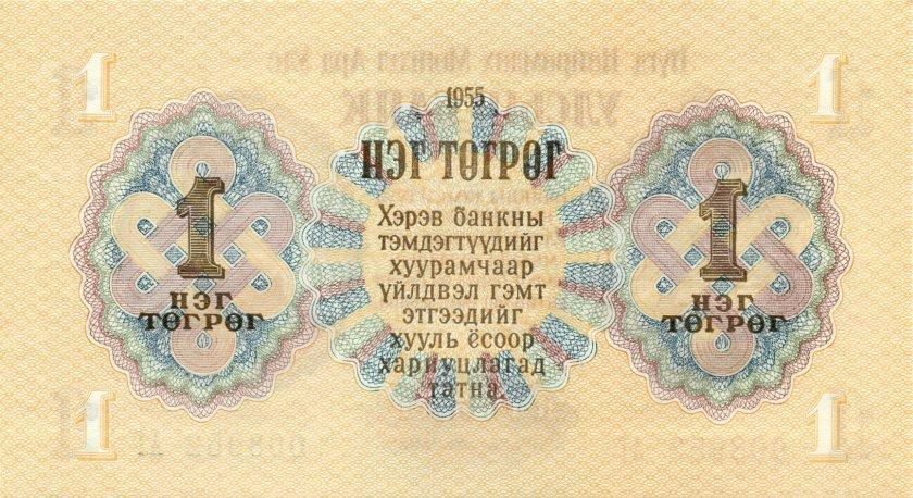 Mongolia P28 1 Tugrik 1955 UNC