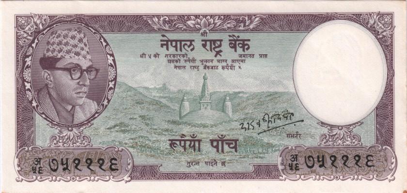 Nepal P13(3) 5 Rupees 1968 - 1973 AU