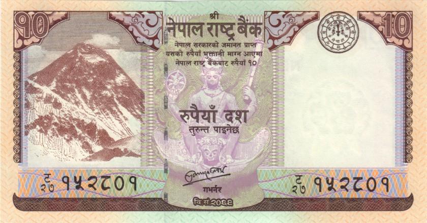 Nepal P70 10 Rupees 2012 UNC
