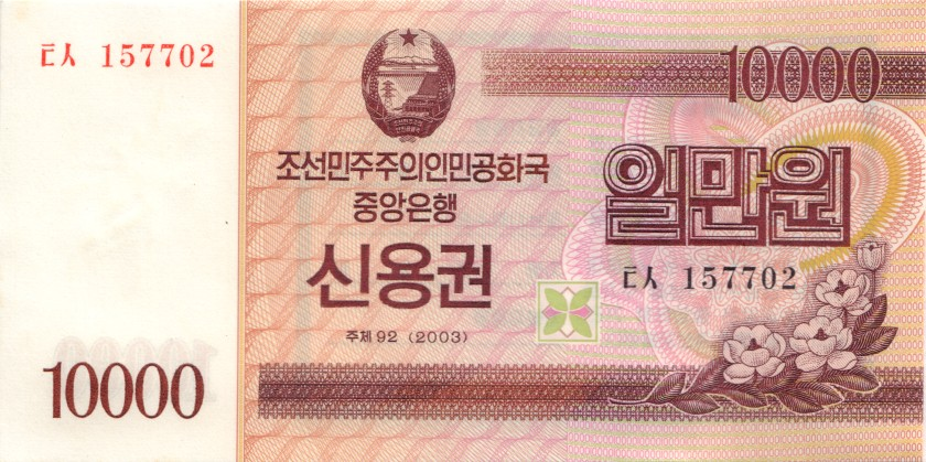North Korea P-NEW 10.000 Won 2003 UNC