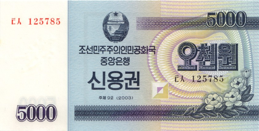 North Korea P-NEW 5.000 Won 2003 UNC