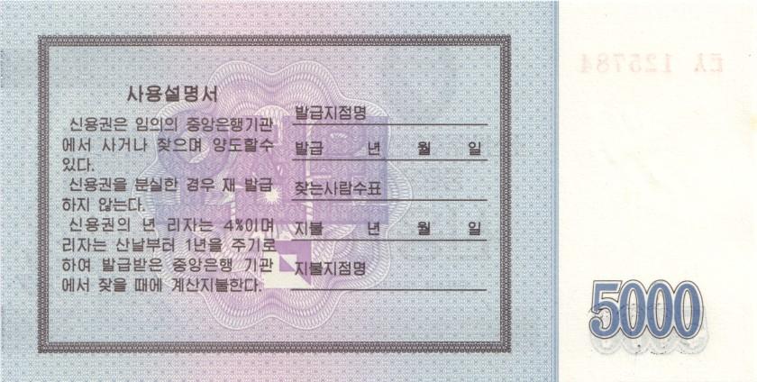North Korea P-NEW 5.000 Won 2003 UNC