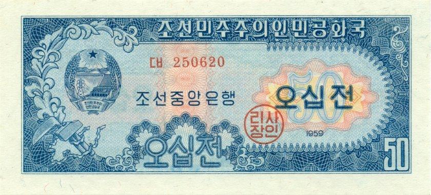 North Korea P12 50 Chon 1959 UNC