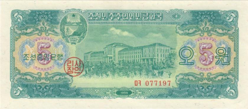 North Korea P14 5 Won 1959 UNC