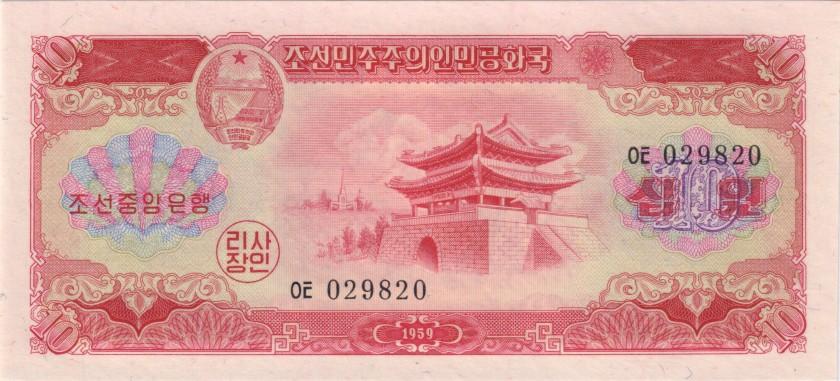 North Korea P15 10 Won 1959 UNC