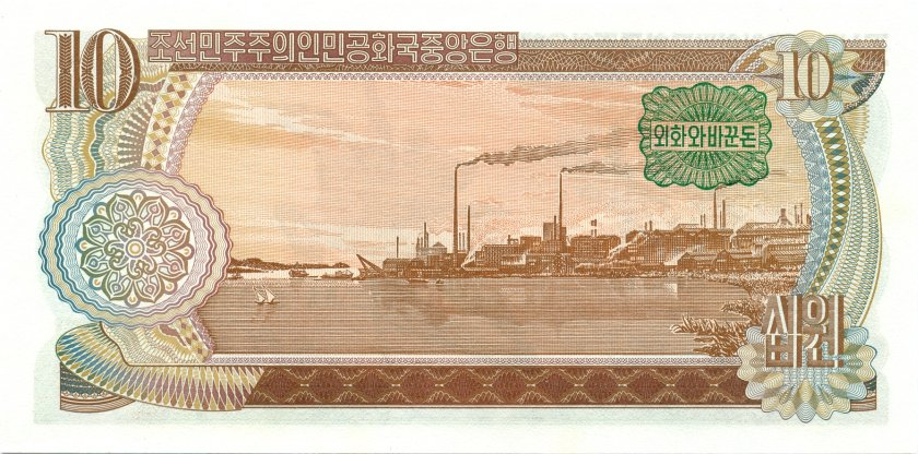 North Korea P20b 10 Won 1978 UNC