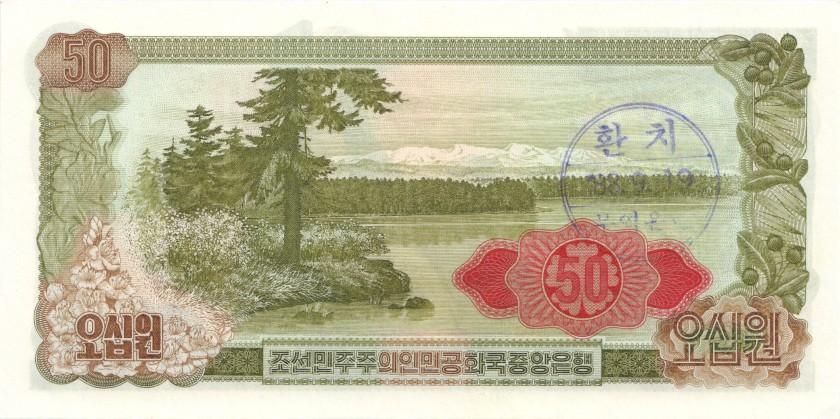 North Korea P21d With stamp 50 Won 1978 UNC-