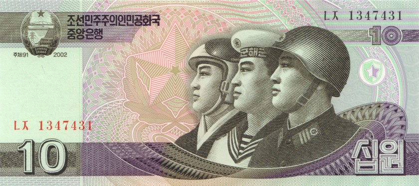 North Korea P59 1347431 RADAR 10 Won 2002 (2009) UNC