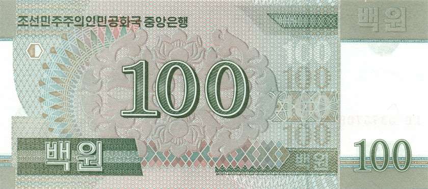 North Korea P61(2) 100 Won 2008 (2009) UNC