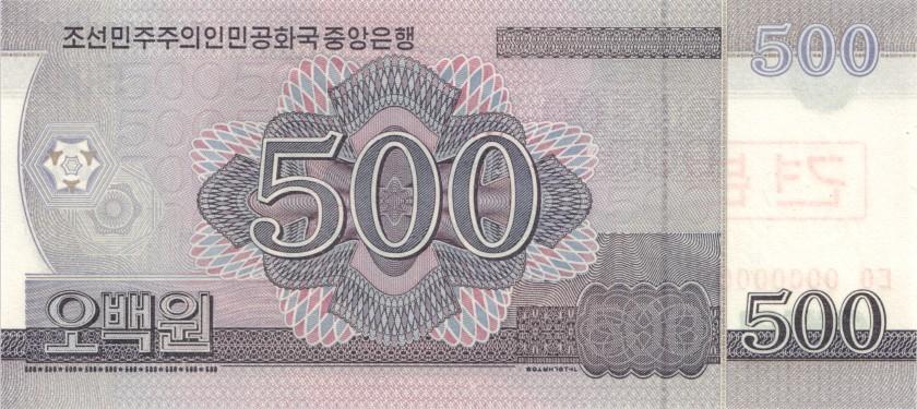 North Korea P63s 500 Won SPECIMEN 2008 (2009) UNC