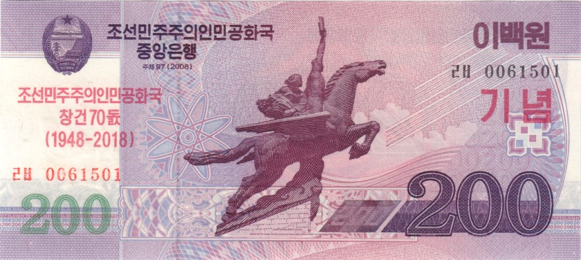 North Korea P-CSNEW 200 Won Bundle 100 pcs 2018 UNC