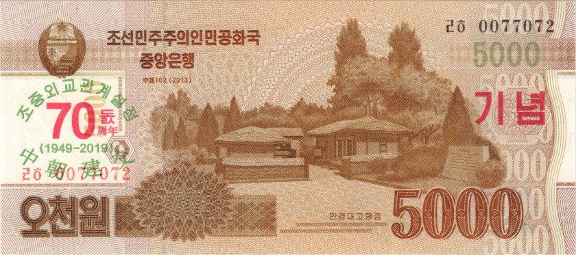 North Korea P-CSNEW 5.000 Won Bundle 100 pcs 2019 UNC