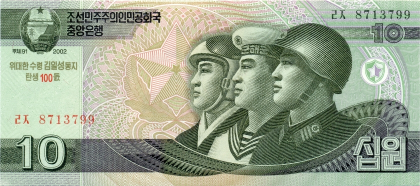 North Korea P-CS10 10 Won 2012 UNC