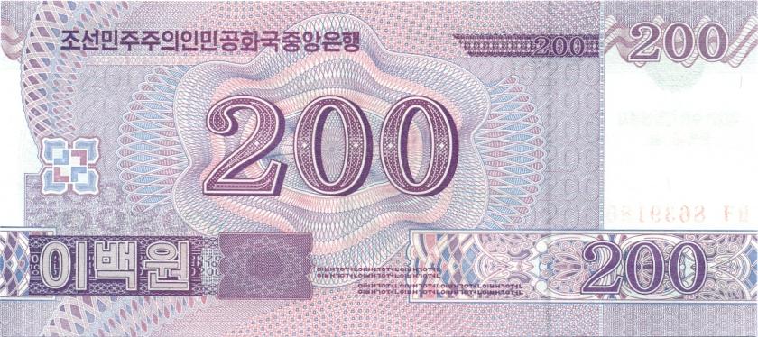 North Korea P-CS13 200 Won 2012 UNC