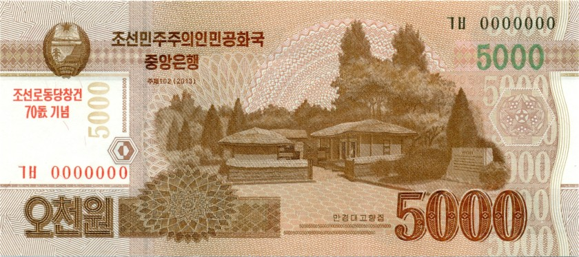 North Korea P-CS19 5.000 Won 2013 UNC