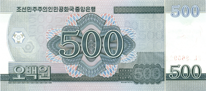 North Korea P-CS14 500 Won 2012 UNC