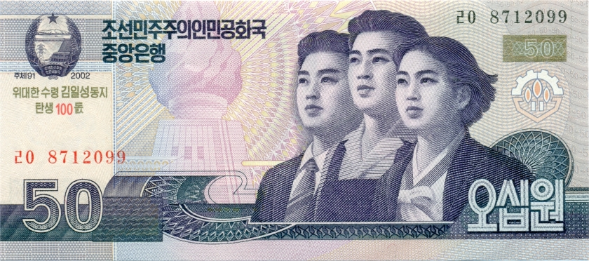 North Korea P-CS11 50 Won 2012 UNC
