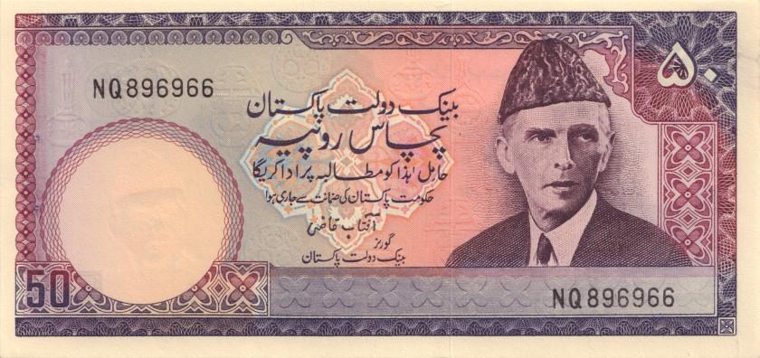 Pakistan P35(1) 50 Rupees 1982 UNC