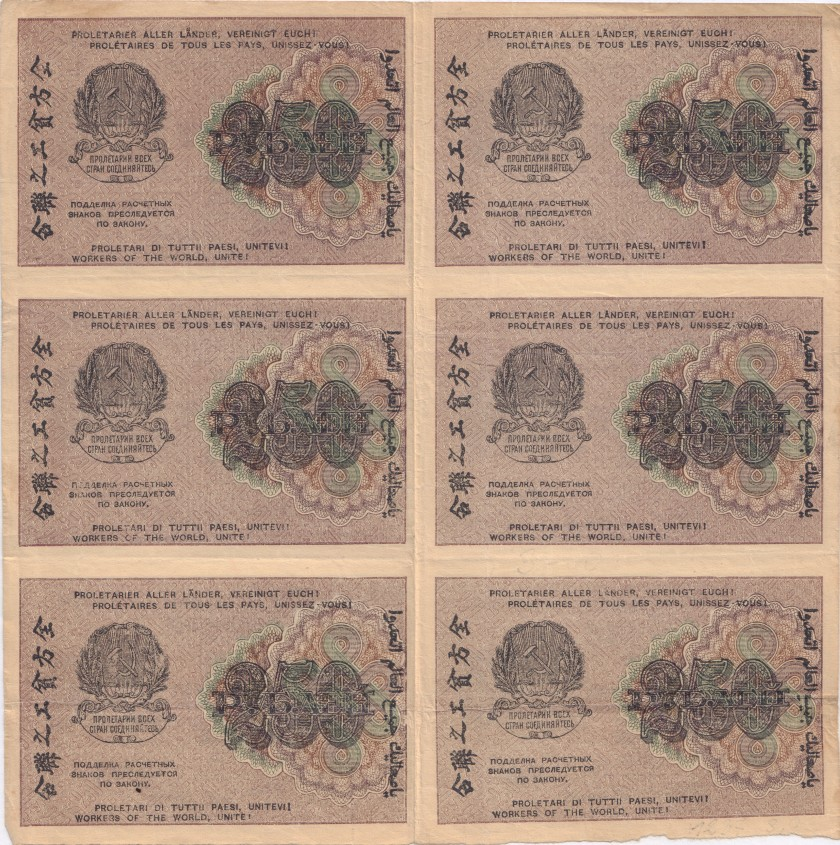 Russia P102a(8) 250 Roubles block of 6 notes 1918 XF-AU