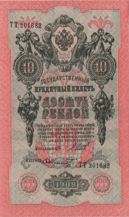 Russia P11c(16) 10 Roubles 1912-1917 (1909) UNC