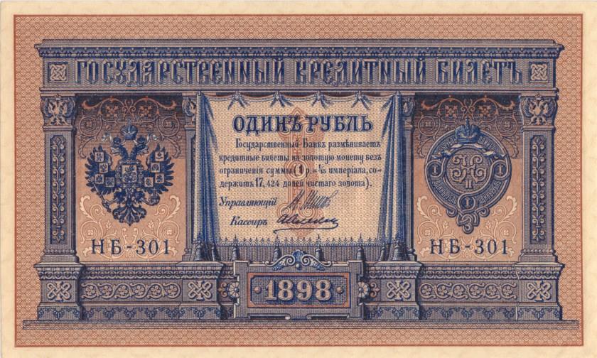Russia P15(2-1) 1 Rouble 1915-1918 (1898) AU